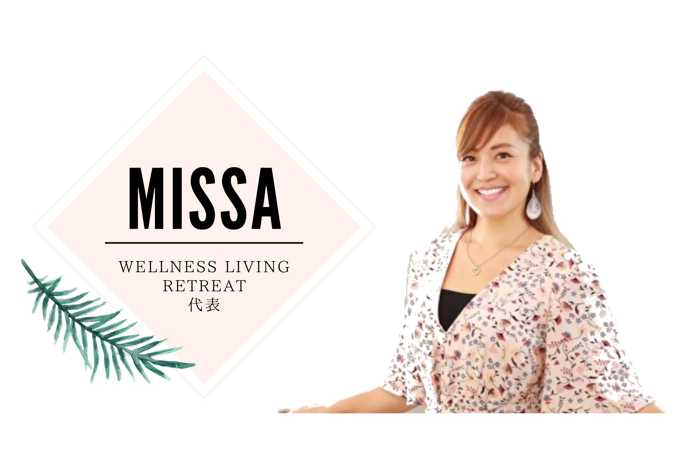 【Missaのプロフィール】